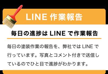 LINE作業報告 毎日の進捗はLINEで作業報告 毎日の塗装作業の報告を、弊社ではLINEで行っています。写真とコメント付きで送信しているのでひと目で進捗がわかります。