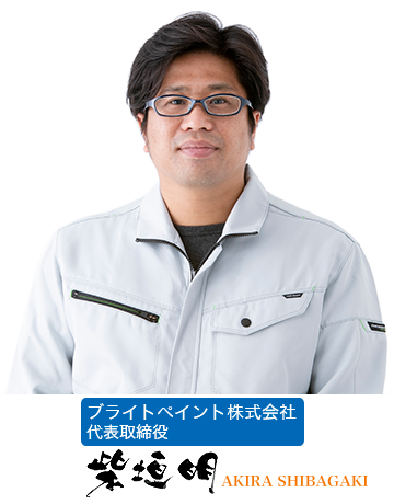 ブライトペイント株式会社 代表取締役 柴垣明
